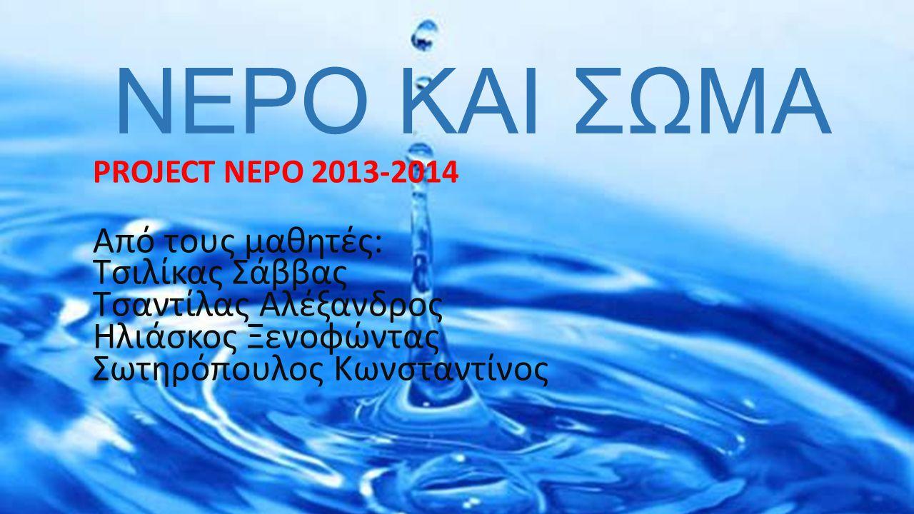 ΝΕΡΟ ΚΑΙ ΣΩΜΑ PROJECΤ ΝΕΡΟ 2013-2014