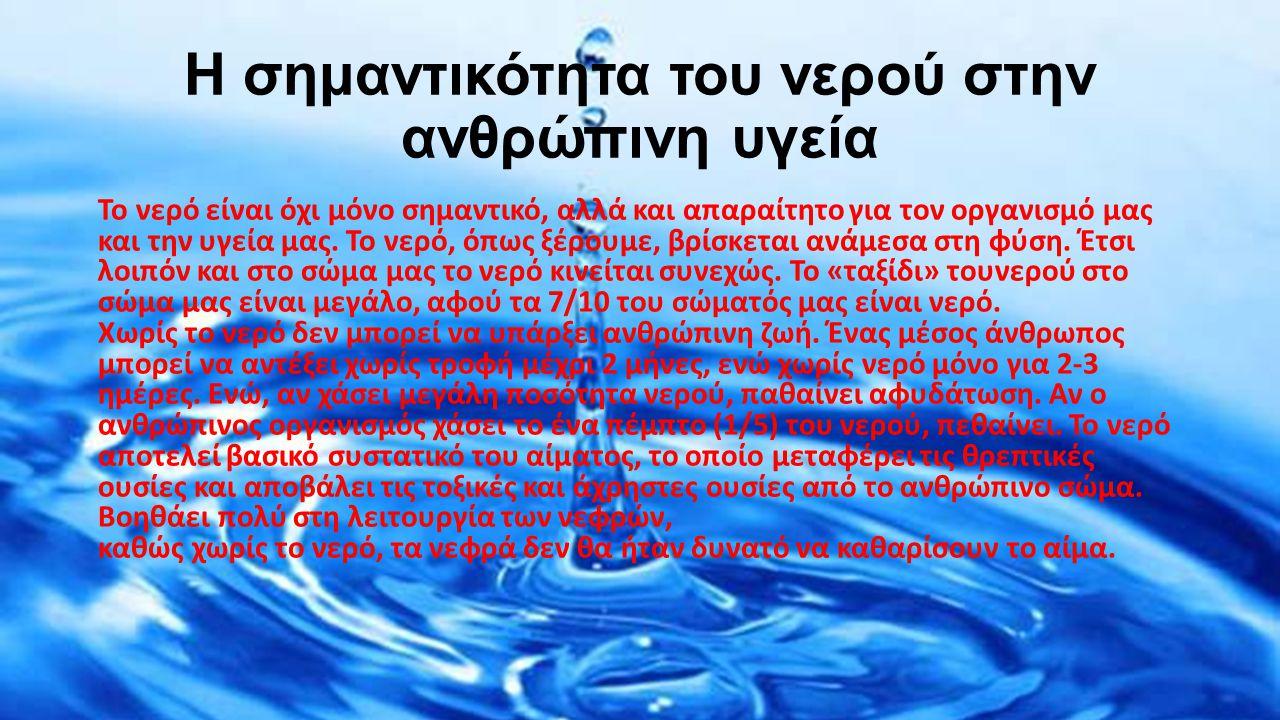 H σημαντικότητα του νερού στην ανθρώπινη υγεία