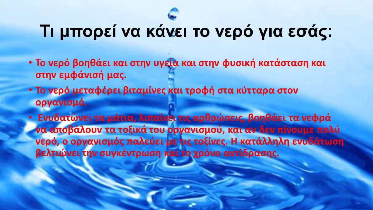 Τι μπορεί να κάνει το νερό για εσάς: