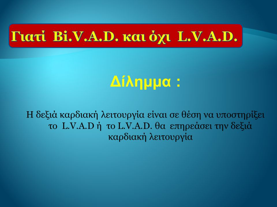 Γιατί Bi.V.A.D. και όχι L.V.A.D.