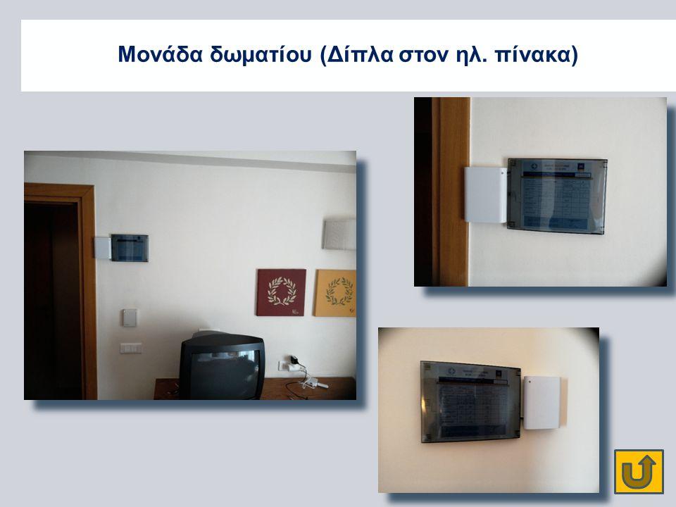 Μονάδα δωματίου (Δίπλα στον ηλ. πίνακα)