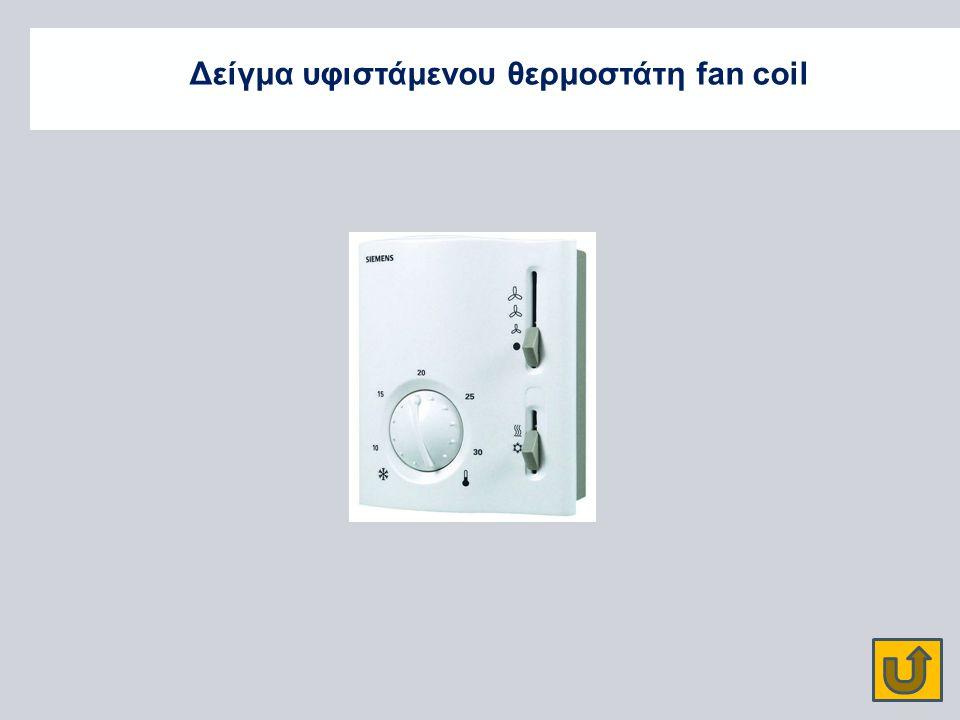 Δείγμα υφιστάμενου θερμοστάτη fan coil