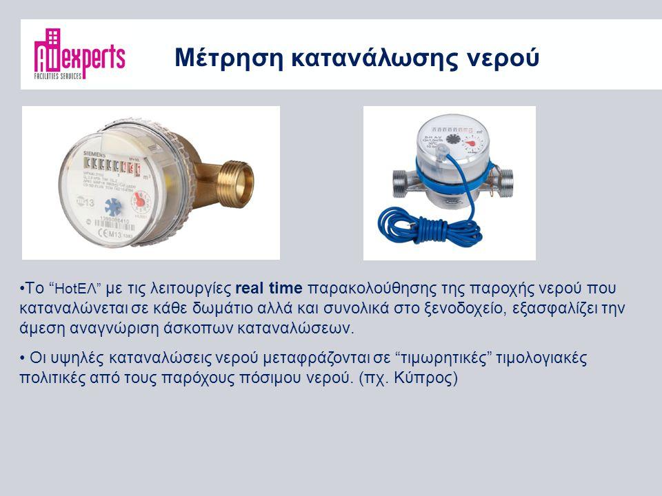 Μέτρηση κατανάλωσης νερού
