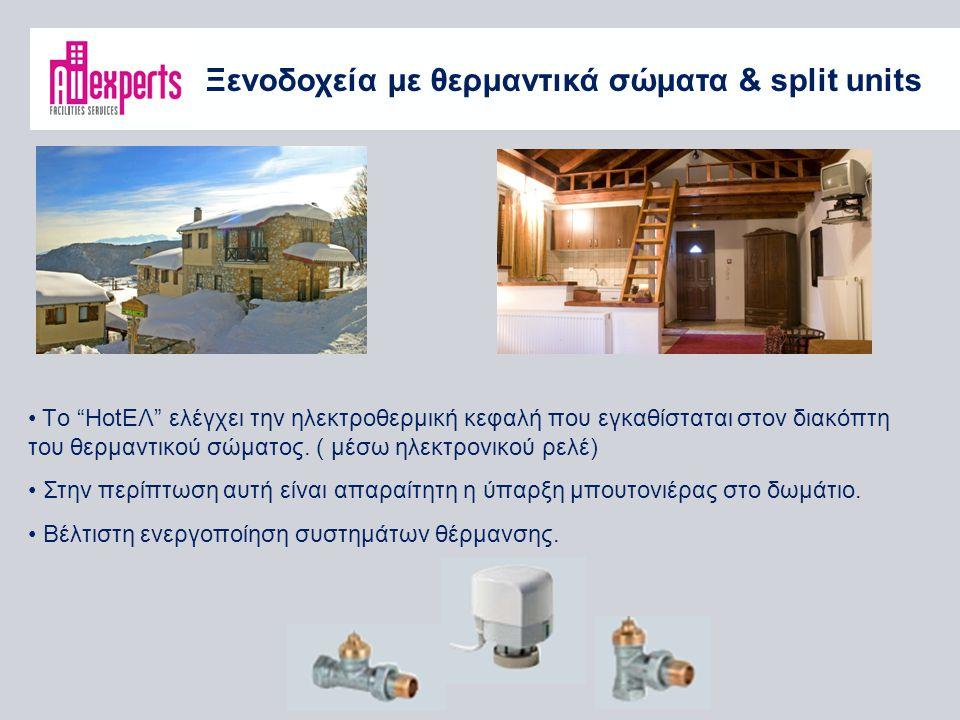Ξενοδοχεία με θερμαντικά σώματα & split units