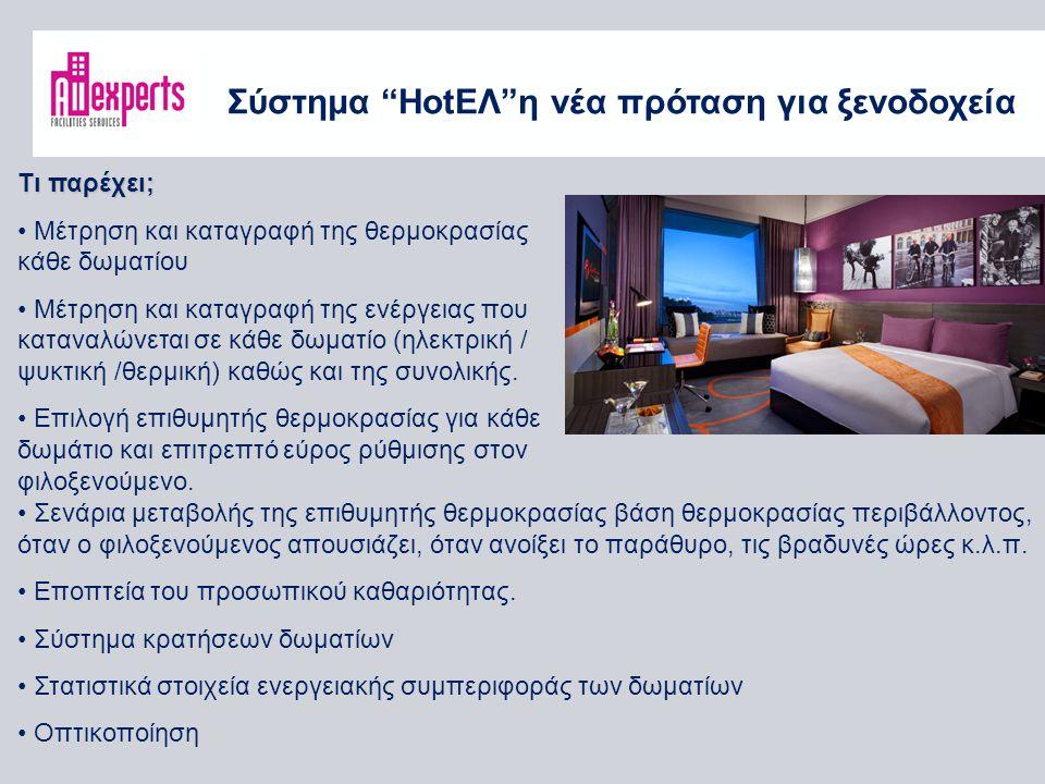 Σύστημα HotΕΛ η νέα πρόταση για ξενοδοχεία