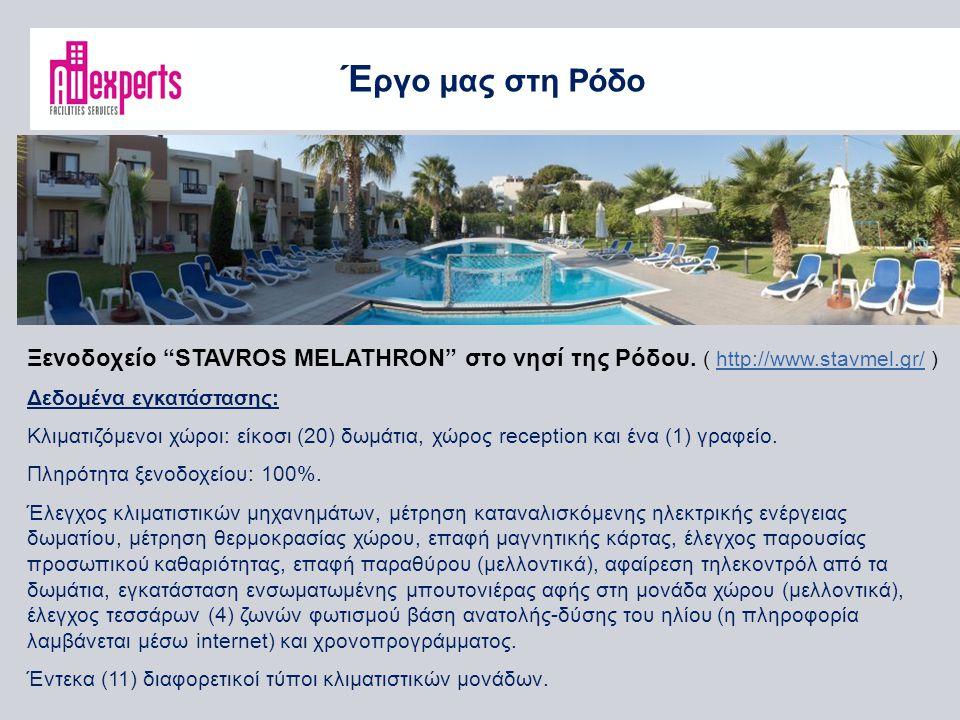 Έργο μας στη Ρόδο Ξενοδοχείο STAVROS MELATHRON στo νησί της Ρόδου. ( http://www.stavmel.gr/ ) Δεδομένα εγκατάστασης: