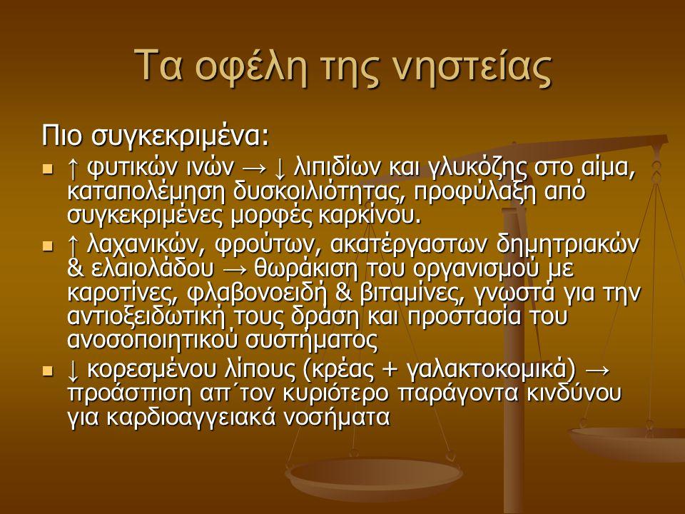 Τα οφέλη της νηστείας Πιο συγκεκριμένα: