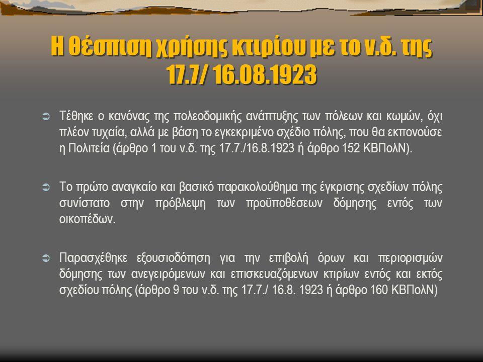 Η θέσπιση χρήσης κτιρίου με το ν.δ. της 17.7/ 16.08.1923