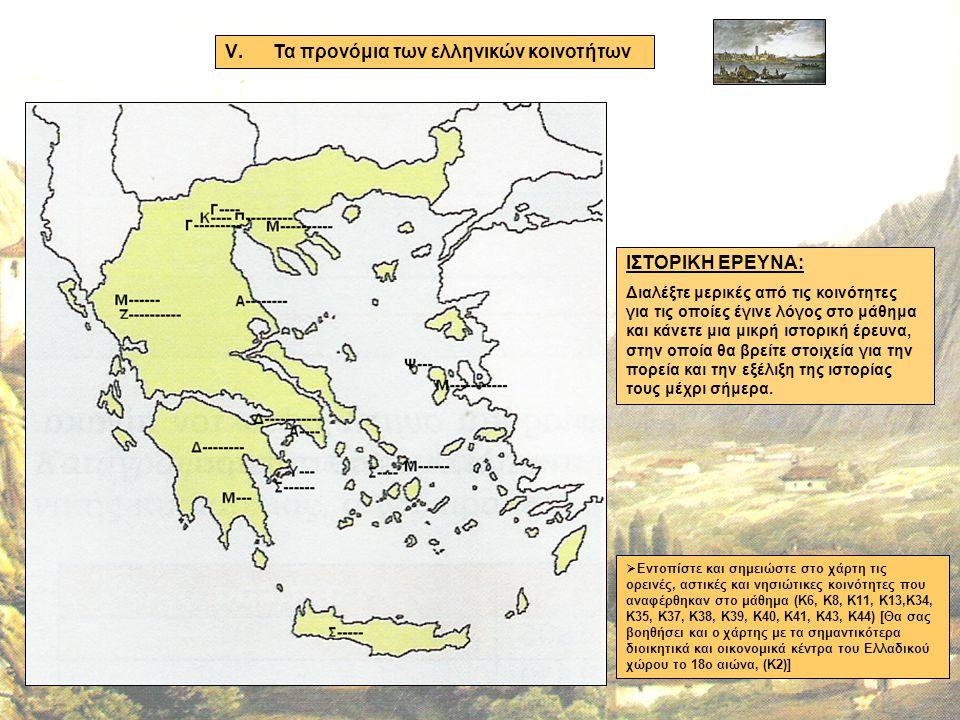 «Οι ελληνικές κοινότητες κατά την οθωμανική κυριαρχία»