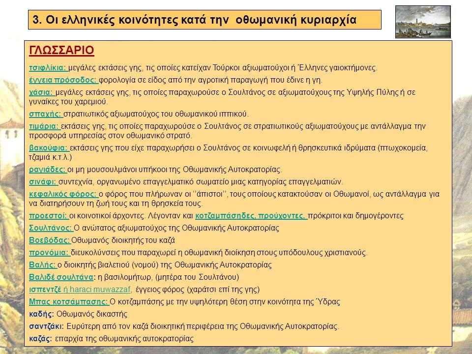 3. Οι ελληνικές κοινότητες κατά την οθωμανική κυριαρχία