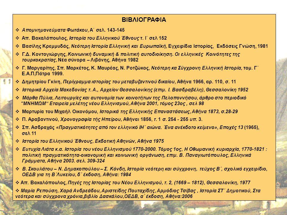 ΒΙΒΛΙΟΓΡΑΦΙΑ Απομνημονεύματα Φωτάκου, Α΄ σελ. 143-145