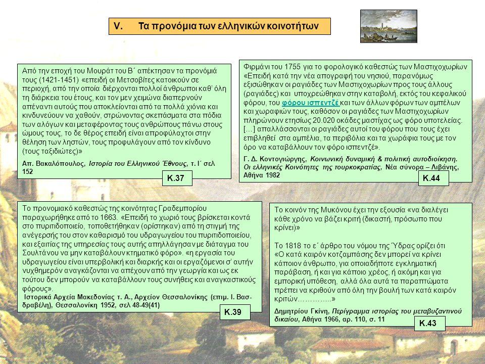 Τα προνόμια των ελληνικών κοινοτήτων
