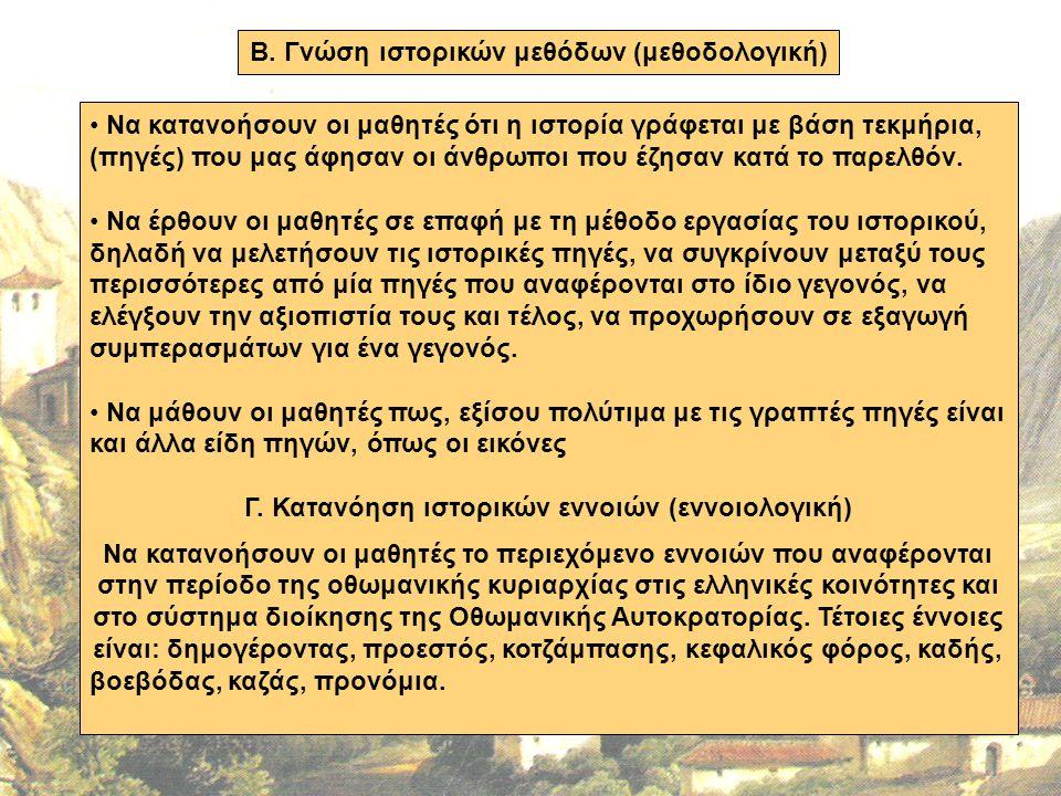 Β. Γνώση ιστορικών μεθόδων (μεθοδολογική)