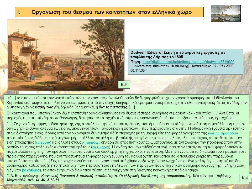 Οργάνωση του θεσμού των κοινοτήτων στον ελληνικό χώρο