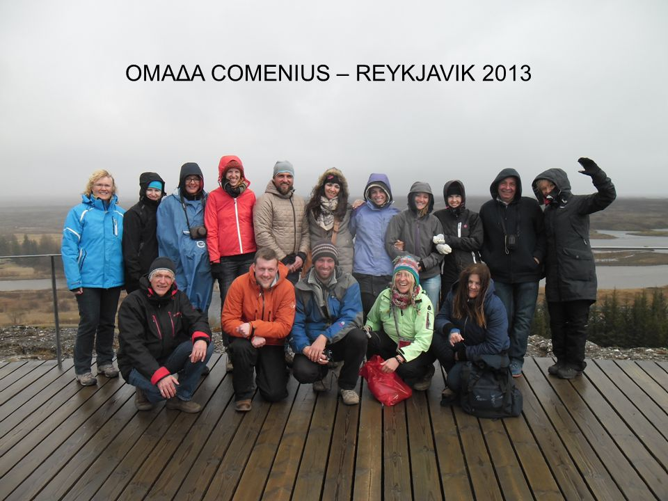 ΟΜΑΔΑ COMENIUS – REYKJAVIK 2013
