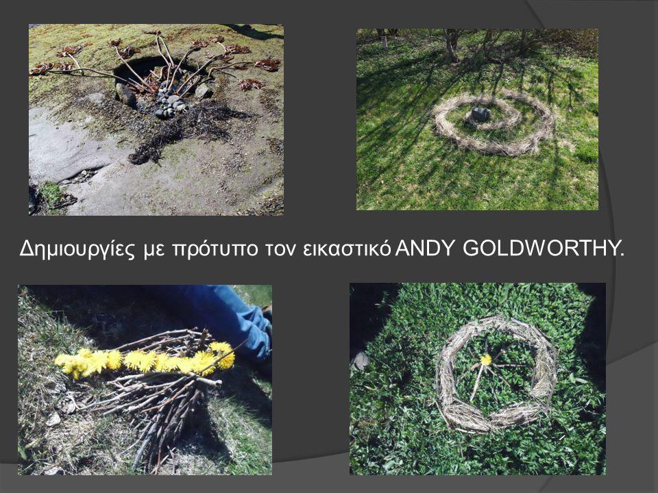 Δημιουργίες με πρότυπο τον εικαστικό ANDY GOLDWORTHY.