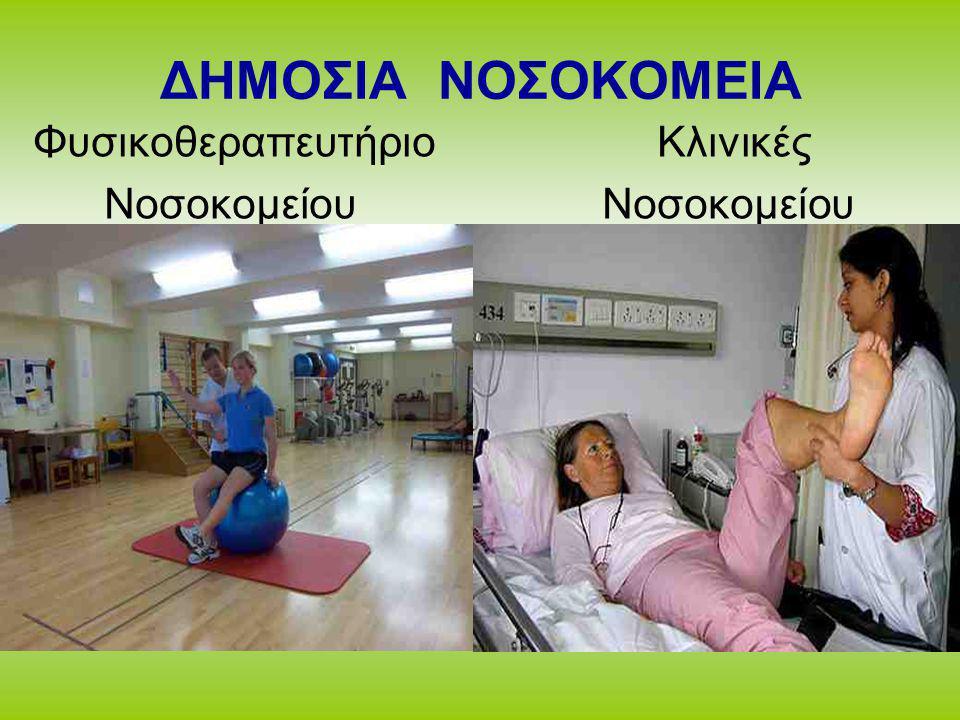 ΔΗΜΟΣΙΑ ΝΟΣΟΚΟΜΕΙΑ Φυσικοθεραπευτήριο Κλινικές.