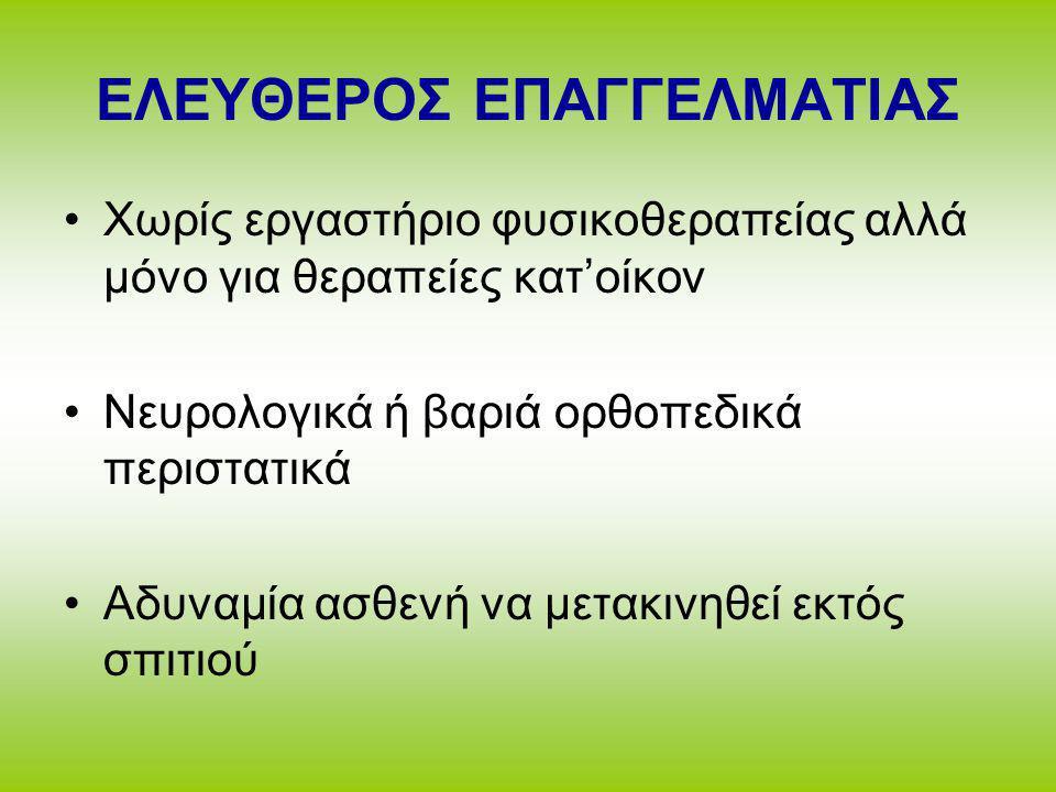 ΕΛΕΥΘΕΡΟΣ ΕΠΑΓΓΕΛΜΑΤΙΑΣ