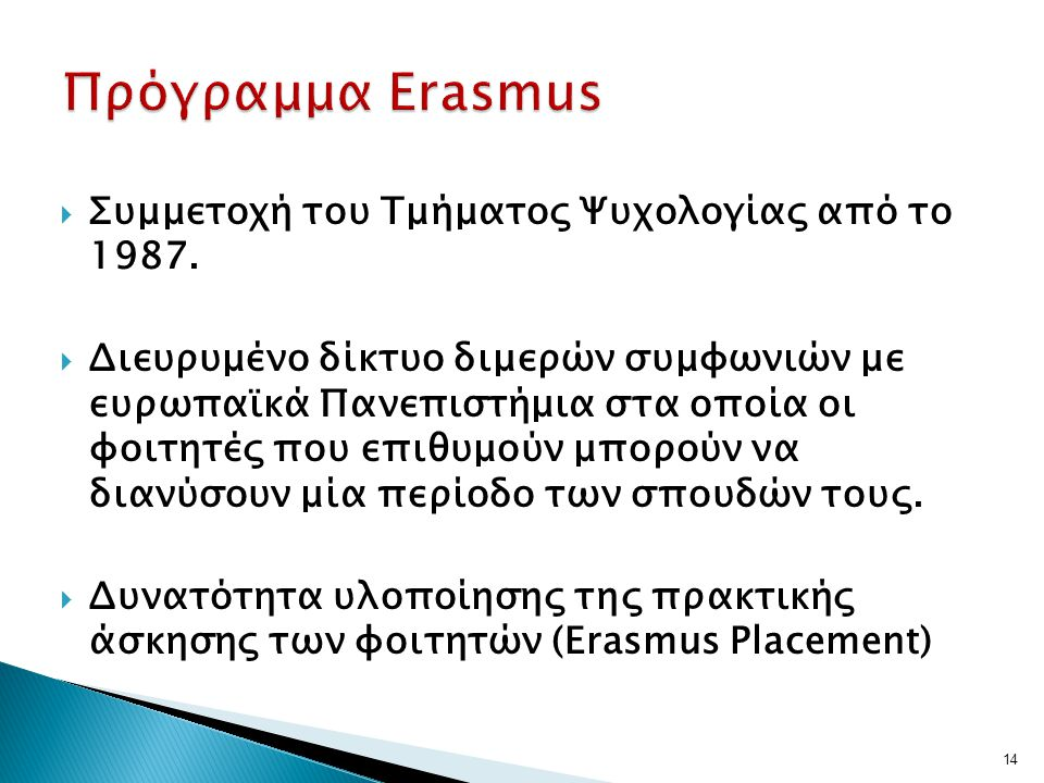 Πρόγραμμα Erasmus Συμμετοχή του Τμήματος Ψυχολογίας από το 1987.