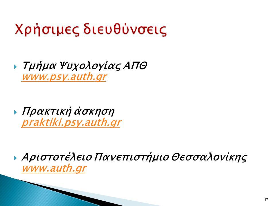 Χρήσιμες διευθύνσεις Τμήμα Ψυχολογίας ΑΠΘ www.psy.auth.gr