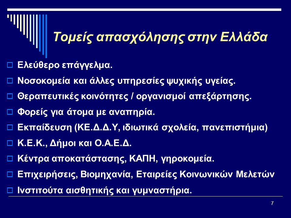Τομείς απασχόλησης στην Ελλάδα