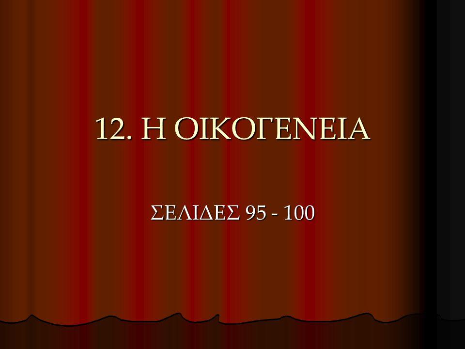 12. Η ΟΙΚΟΓΕΝΕΙΑ ΣΕΛΙΔΕΣ 95 - 100