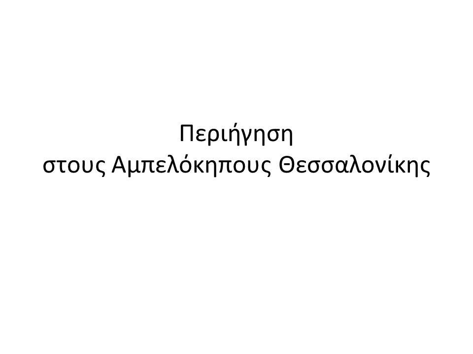 Περιήγηση στους Αμπελόκηπους Θεσσαλονίκης