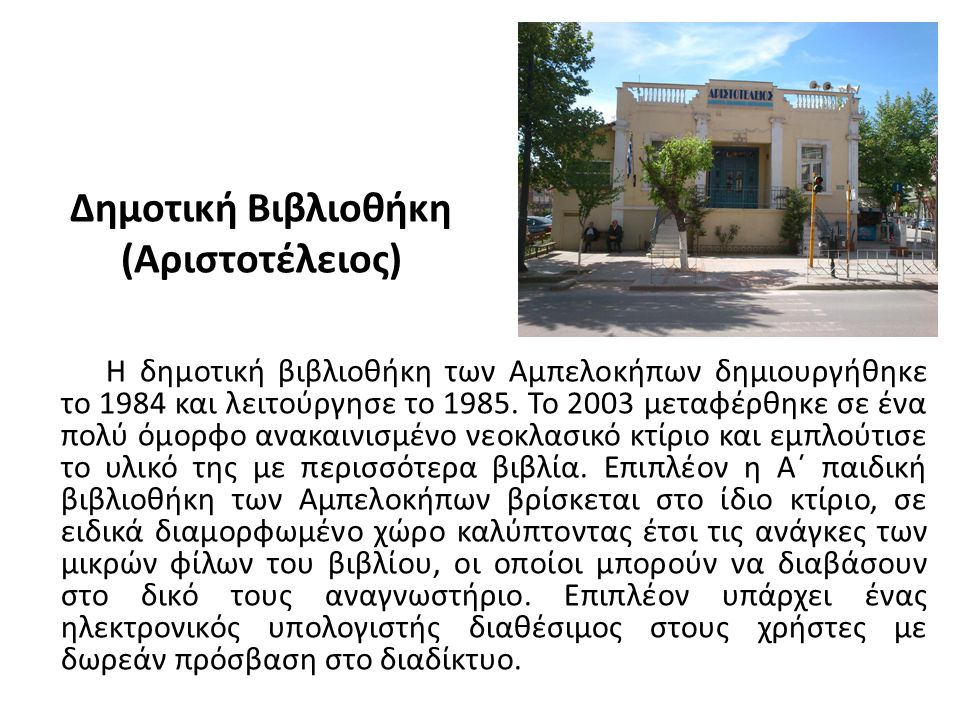 Δημοτική Βιβλιοθήκη (Αριστοτέλειος)