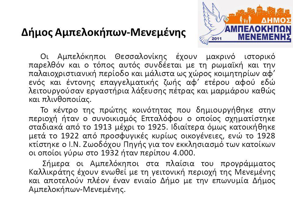 Δήμος Αμπελοκήπων-Μενεμένης