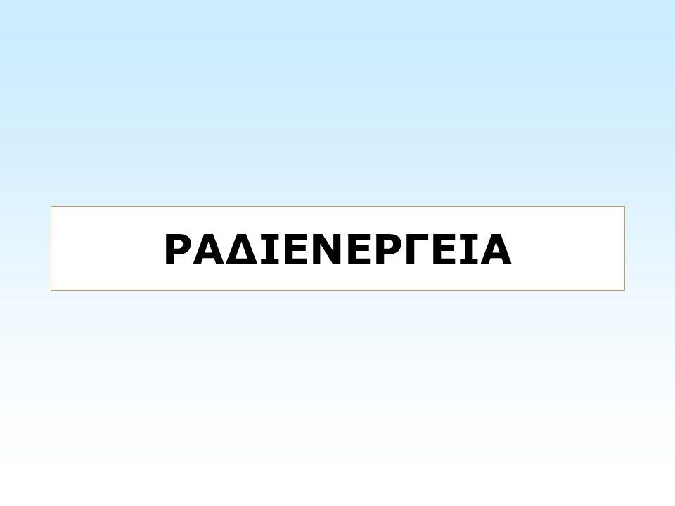 ΡΑΔΙΕΝΕΡΓΕΙΑ