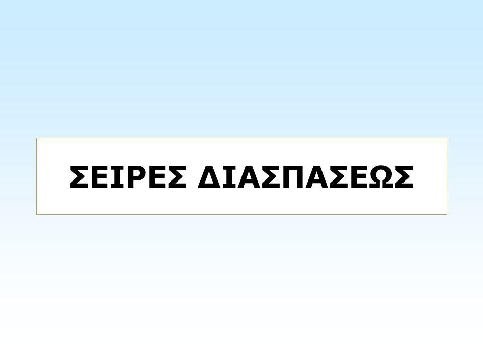 ΣΕΙΡΕΣ ΔΙΑΣΠΑΣΕΩΣ