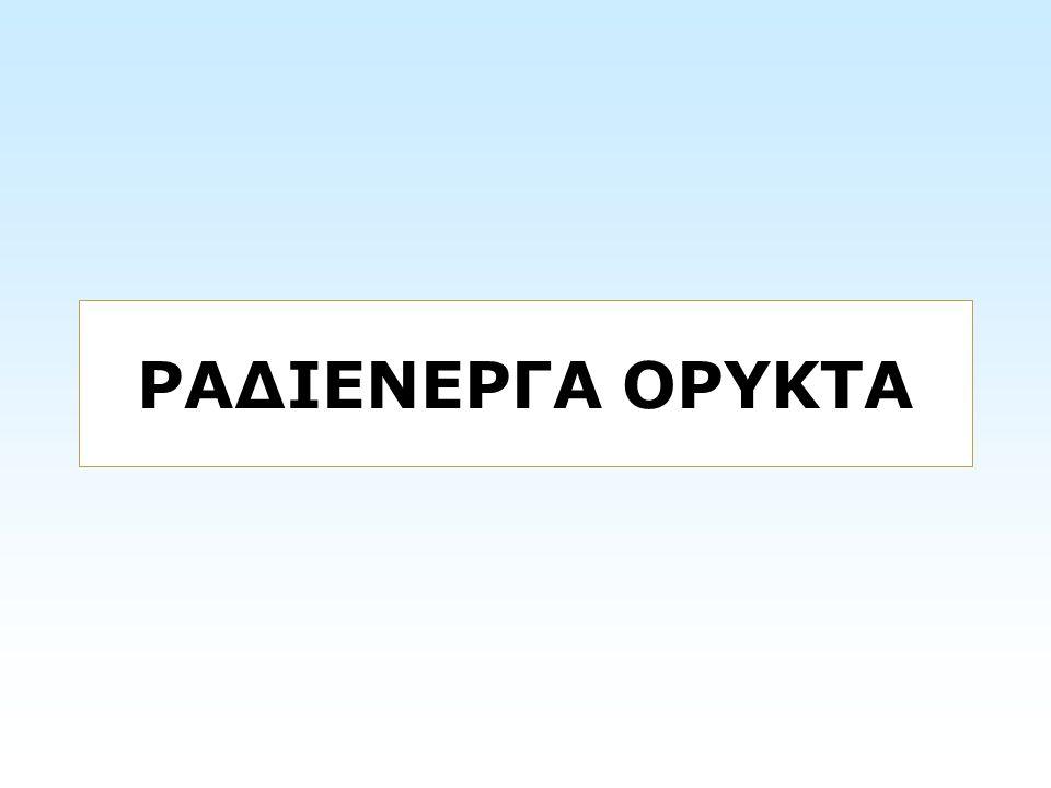 ΡΑΔΙΕΝΕΡΓΑ ΟΡΥΚΤΑ