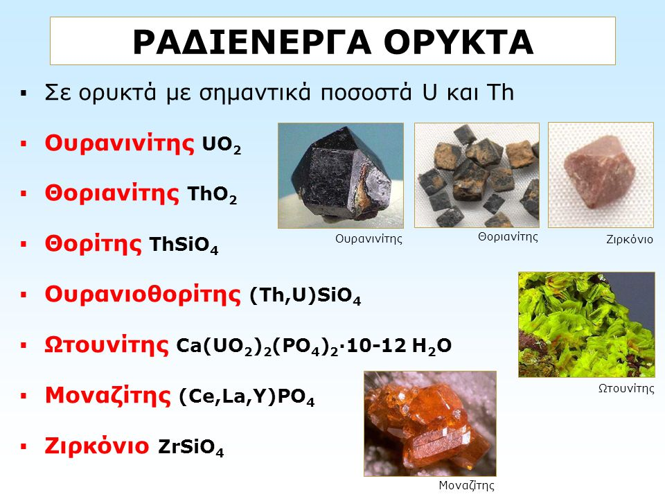 ΡΑΔΙΕΝΕΡΓΑ ΟΡΥΚΤΑ Σε ορυκτά με σημαντικά ποσοστά U και Th
