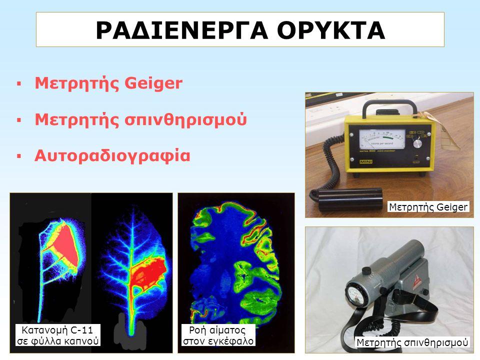 ΡΑΔΙΕΝΕΡΓΑ ΟΡΥΚΤΑ Μετρητής Geiger Μετρητής σπινθηρισμού