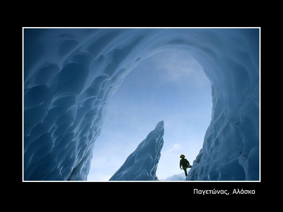 Παγετώνας, Αλάσκα