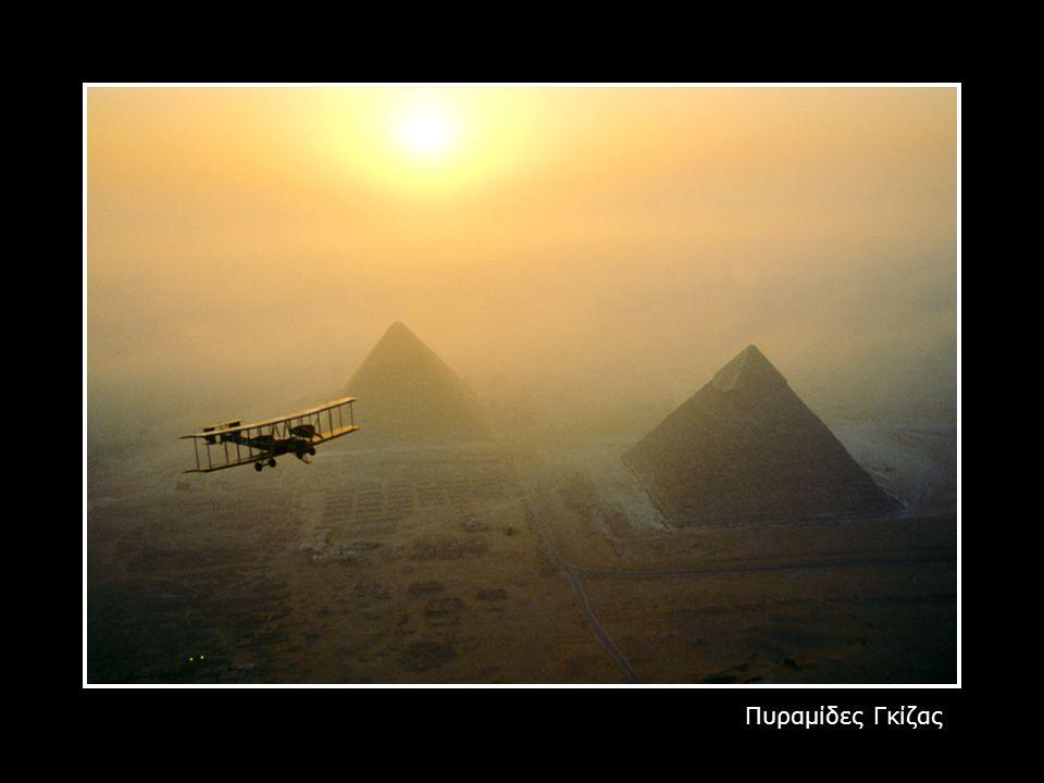 Πυραμίδες Γκίζας