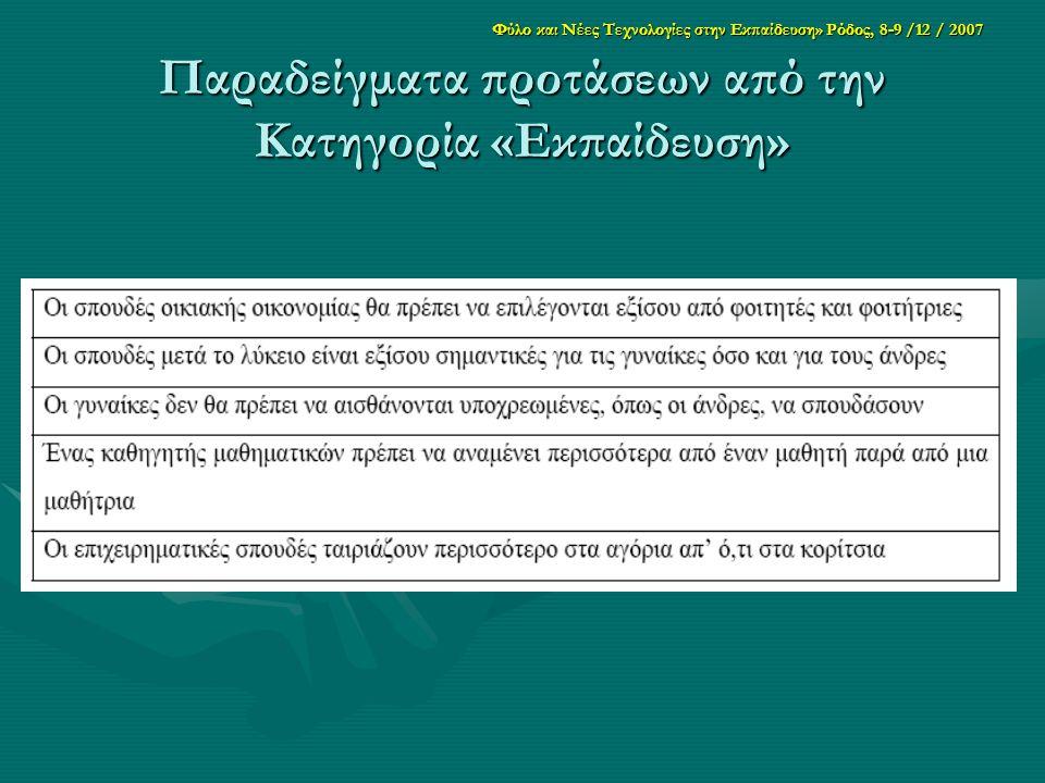 Παραδείγματα προτάσεων από την Κατηγορία «Εκπαίδευση»
