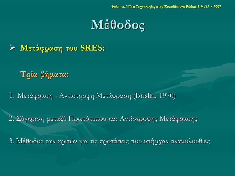 Μέθοδος Μετάφραση του SRES: Τρία βήματα: