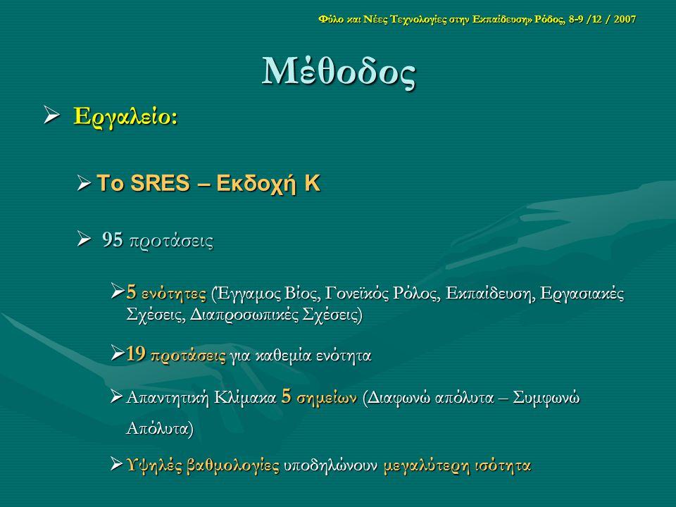 Μέθοδος Εργαλείο: Το SRES – Εκδοχή Κ 95 προτάσεις