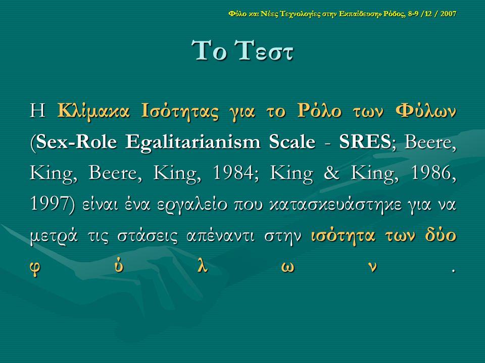 Το Τεστ