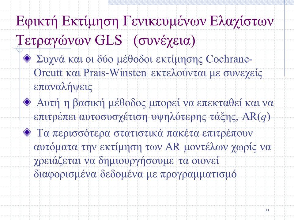 Εφικτή Εκτίμηση Γενικευμένων Ελαχίστων Τετραγώνων GLS (συνέχεια)