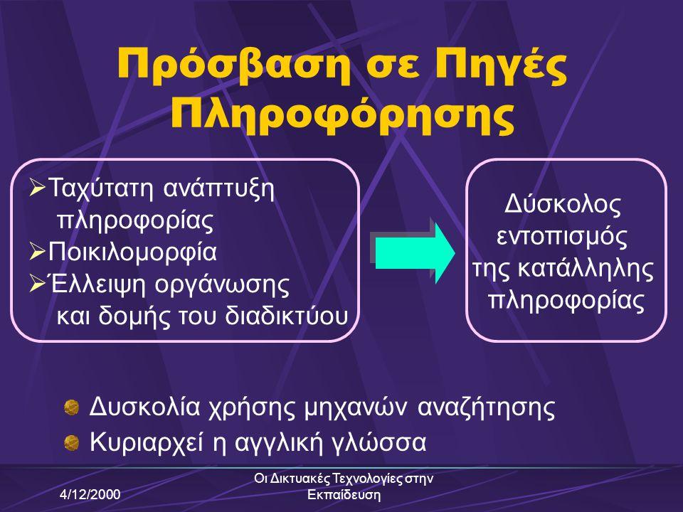 Πρόσβαση σε Πηγές Πληροφόρησης