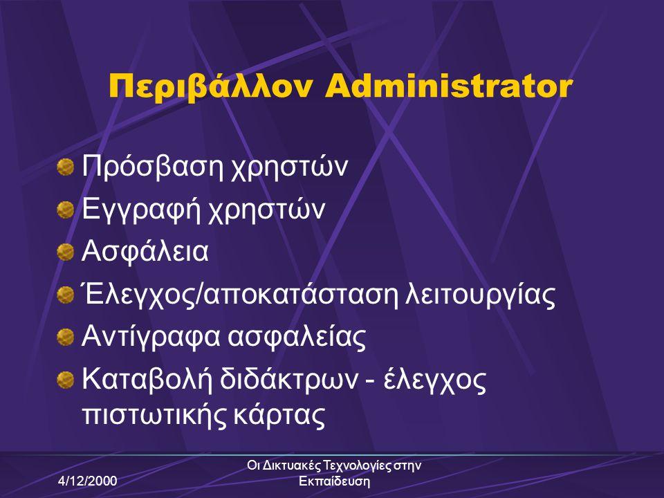 Περιβάλλον Administrator