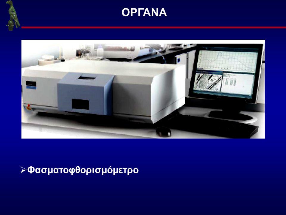 ΟΡΓΑΝΑ Φασματοφθορισμόμετρο