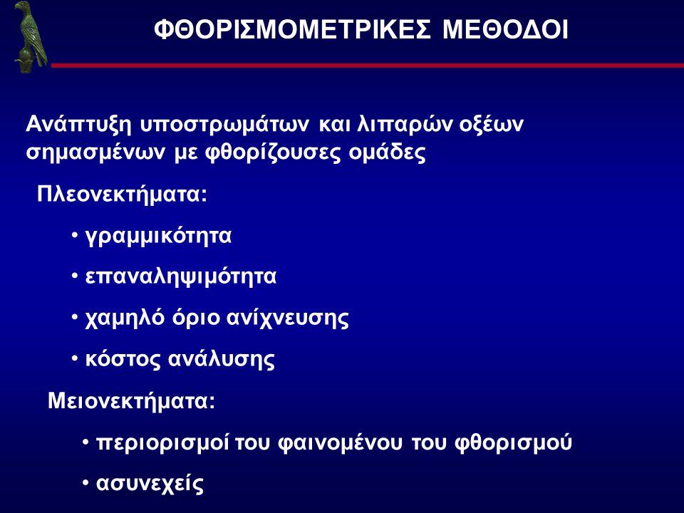 ΦΘΟΡΙΣΜΟΜΕΤΡΙΚΕΣ ΜΕΘΟΔΟΙ