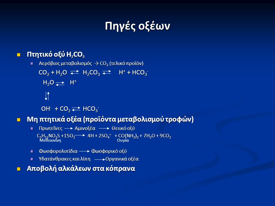 Πηγές οξέων Πτητικό οξύ Η2CO3
