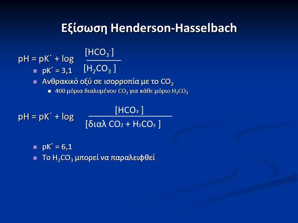Εξίσωση Henderson-Hasselbach