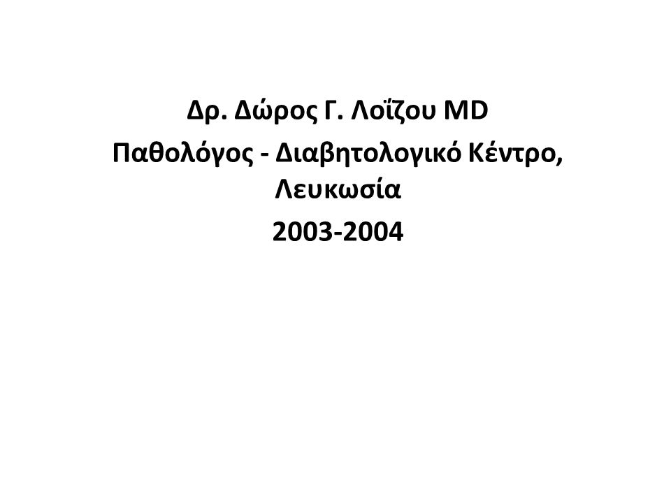 Παθολόγος - Διαβητολογικό Κέντρο, Λευκωσία