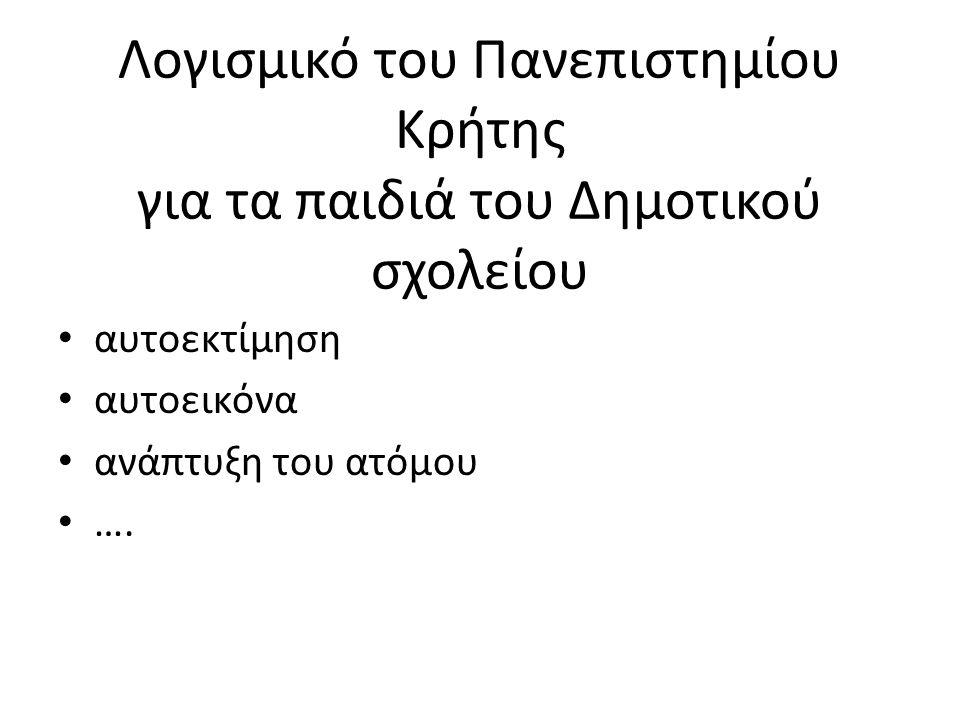 Λογισμικό του Πανεπιστημίου Κρήτης για τα παιδιά του Δημοτικού σχολείου