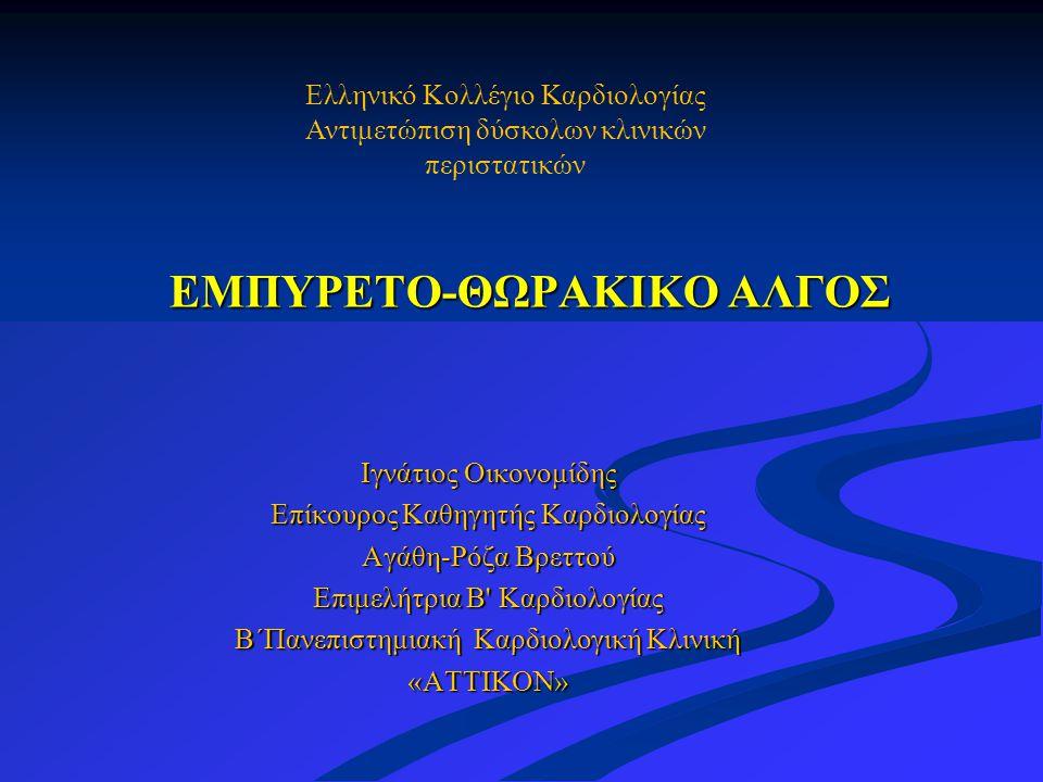 ΕΜΠΥΡΕΤΟ-ΘΩΡΑΚΙΚΟ ΑΛΓΟΣ